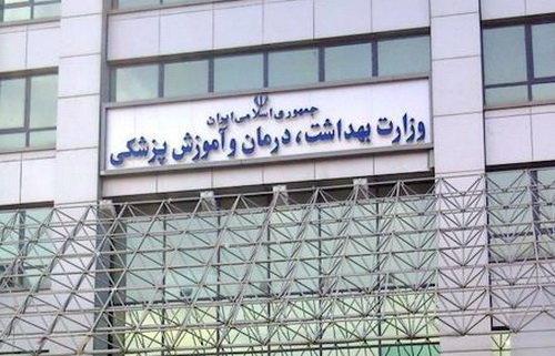 تشکیل کمیته تجدید نظر و رسیدگی به شکایات در وزارت بهداشت