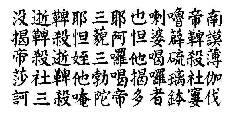 چیزهای جالبی که از زبان چینی نمی دانید