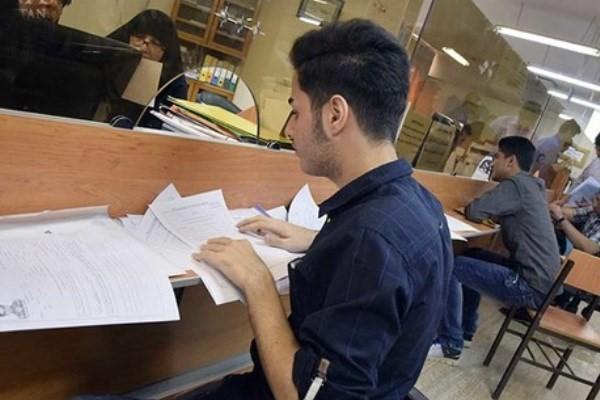 مهلت ثبت نام وام های دانشجویی امروز 30 آذر به سرانجام می رسد