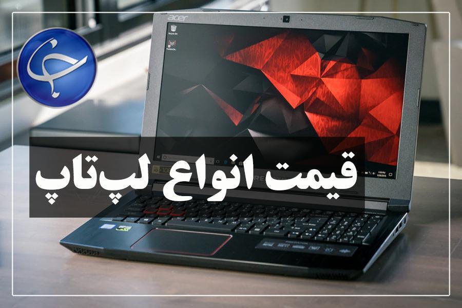 آخرین قیمت انواع لپ تاپ در بازار (تاریخ 18 فروردین)