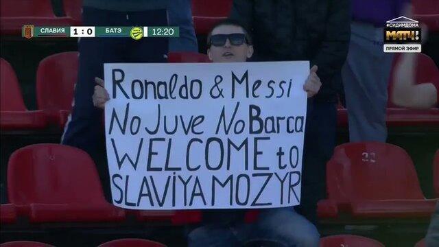 رونالدو و مسی به لیگ بلاروس خوش آمدید!