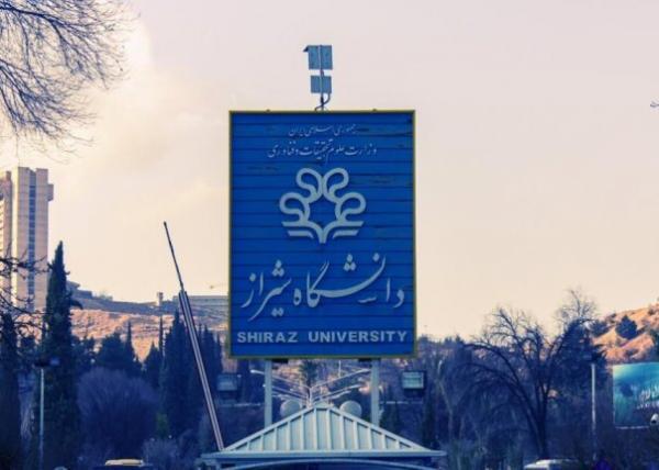 دوره های متنوع مدارس کسب وکار در دانشگاه شیراز برگزار می گردد