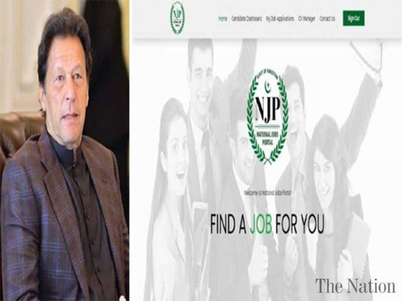 راه اندازی شبکه ملی مشاغل در پاکستان