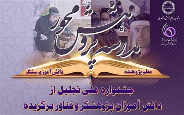 پوسترهای مراسم&zwnjهای روز ملی پژوهش و جشنواره دانش&zwnjآموزی