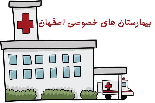 لیست بیمارستان های خصوصی اصفهان (آدرس و شماره تلفن)