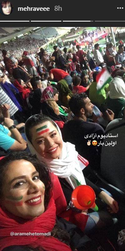 مهراوه شریفی نیا در ورزشگاه آزادی