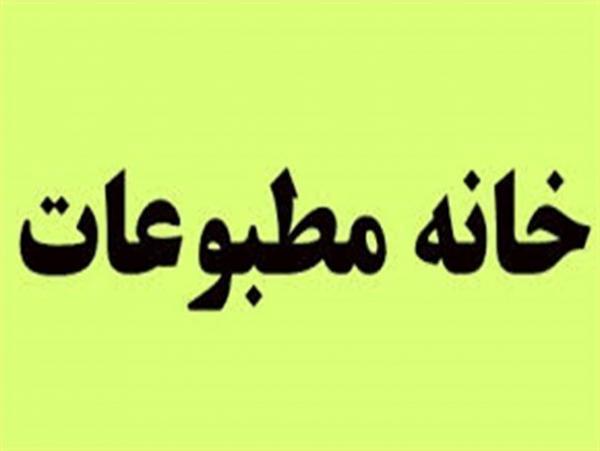 اعضای خانه مطبوعات و رسانه های خراسان شمالی تعیین شدند