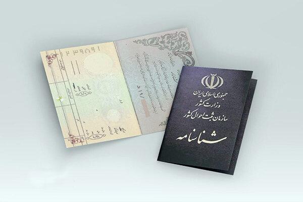 صدور 1401 شناسنامه برای فرزندان با مادر ایرانی و پدر خارجی