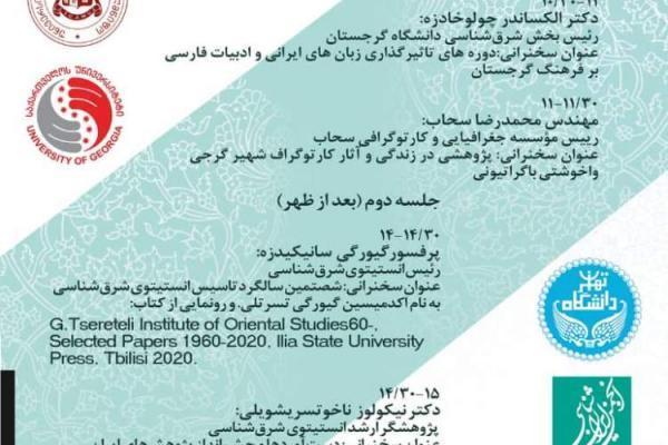 وبینار مشترک روابط تاریخی و فرهنگی ایران و گرجستان برگزار می گردد