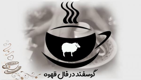 تعبیر و تفسیر گوسفند در فال قهوه