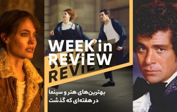 از فیلم های عاشقانه نو تا بهترین بازیگران مرد ایران؛ بهترین های هنر و سینما
