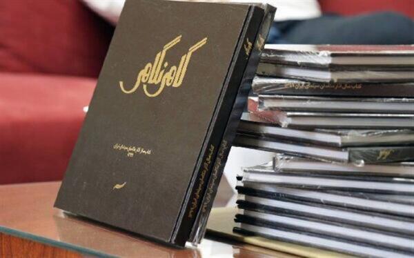 کتاب سال عکاسان سینمای ایران رونمایی شد